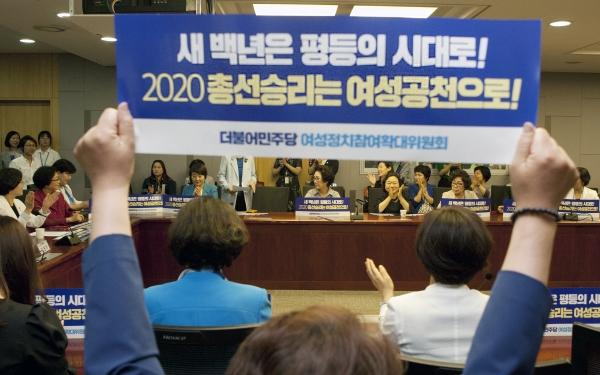 지난해 6월 열린 더불어민주당 여성정치참여확대위원회 '2020 총선 승리를 위한 '여·성·당·당 선포식'. ⓒ이정실 여성신문 사진기자