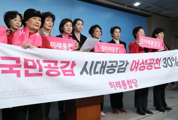 김희정 전 의원 등 미래통합당 여성 당원들이 2월 19일 서울 여의도 국회에서 기자회견을 열고 여성 공천 30%를 주장하고 있다. ⓒ뉴시스‧여성신문