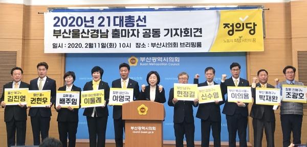 정의당 심상정 대표는 지난 2월 11일 부산시의회 브리핑룸에서 21대 총선 부산·울산·경남 출마자 10명과 함께 공동 기자회견을 열었다. ⓒ뉴시스‧여성신문