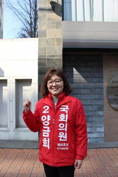 양금희 예비후보 ⓒ권은주 기자