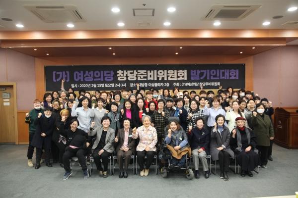 15일 오후 서울 대방동 서울 여성플라자 2층 회의실에서 여성의당 창당 발기인 대회가 열렸다. ⓒ여성신문 홍수형 사진기자