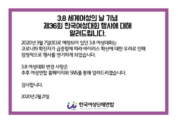 한국여성단체연합