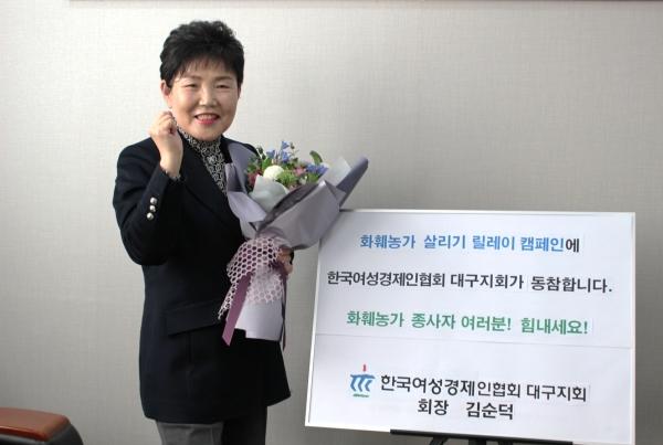 화훼농가 살리기 릴레이 캠페인에 동참한 김순덕 한국여성경제인협회 대구지회장.