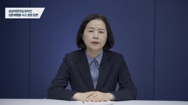 청와대 김유임 여성가족비서관이 '아동 간 성폭력 사고 시 강제력을 가진 제도를 마련해달라'는 제목의 청원에 답변하고 있다. ©청와대 국민청원 유튜브 계정