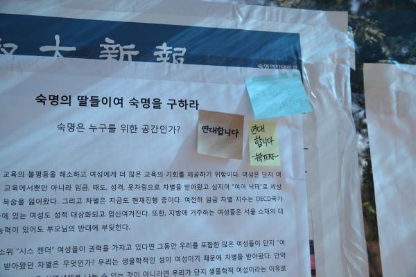 12일 숙명여대 게시판에 트랜스잰더 대자보가 붙어있다. ⓒ여성신문 홍수형 사진기자