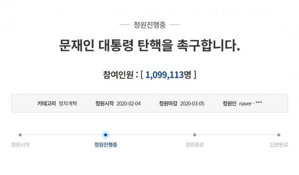 '문재인 대통령 탄핵을 촉구합니다'라는 제목의 청와대 국민청원에 27일 오후 5시 현재 약 109만이 동의했다.ⓒ청와대 국민청원 홈페이지
