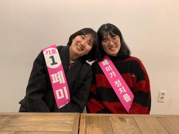 (왼쪽부터) 페미당 신임 창당준비위원장 정다혜, 최여진. ⓒ페미당