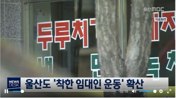 울산 MBC 뉴스 방송 캡쳐