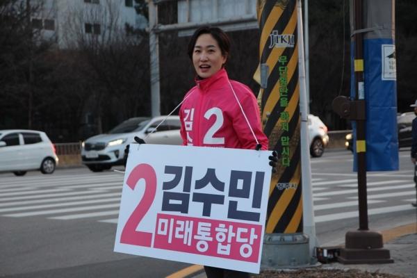 미래통합당 김수민 의원. ⓒ뉴시스·여성신문