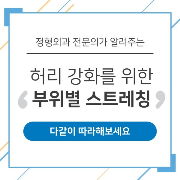 도움말. 서울 은평구 활기찬정형외과 박수철원장