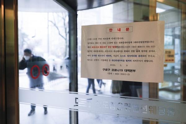 10일 오전 건물 근무자가 신종 코로나바이러스 감염증(코로나19) 확진자로 확인돼 건물을 폐쇄한다는 내용의 안내문이 서울 구로구 코리아빌딩 입구에 실치되어 있다. ⓒ뉴시스·여성신문
