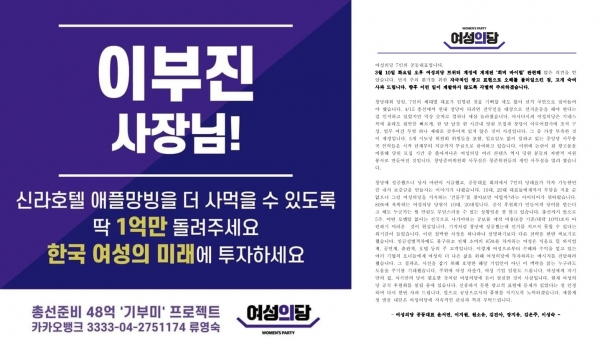 여성의당이 10일 사회관계망서비스(SNS)에 올린 기부 캠페인 광고물(왼쪽)과 11일 낸 사과문. 사진=여성의당 트위터