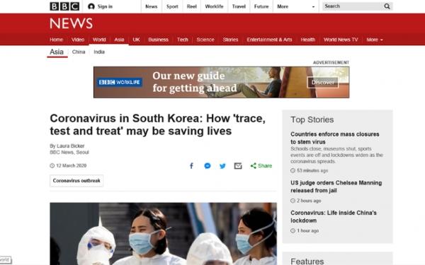 BBC.COM 캡처