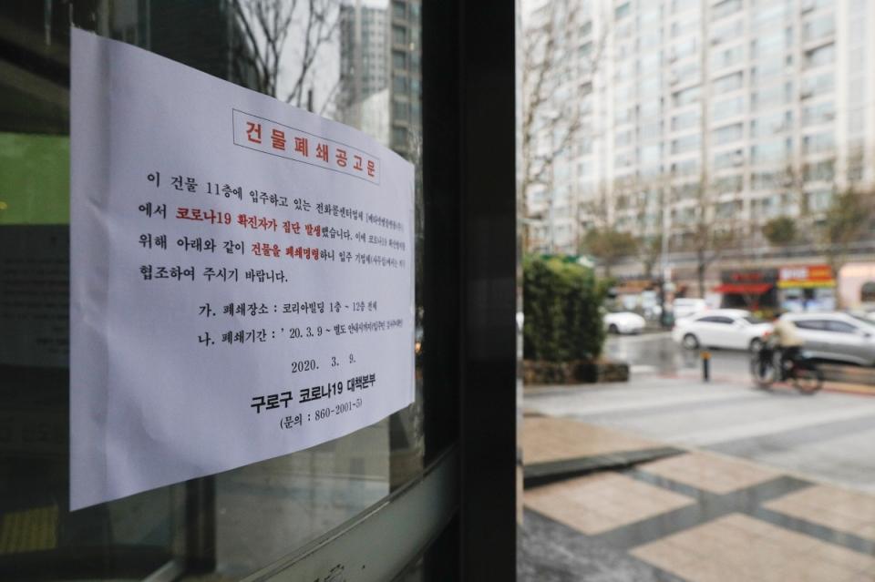 10일 오전 건물 근무자가 신종 코로나바이러스 감염증(코로나19) 확진자로 확인돼 건물을 폐쇄한다는 내용의 안내문이 서울 구로구 코리아빌딩 입구에 설치되어 있다. ⓒ뉴시스.여성신문