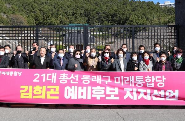 지난 14일 오전에 동래 충렬사에서 있었던 미래통합당 동래구 당원협의회 및 전, 현직 시,구의원들이 김희곤 예비후보 지지선언을 해고 있다.