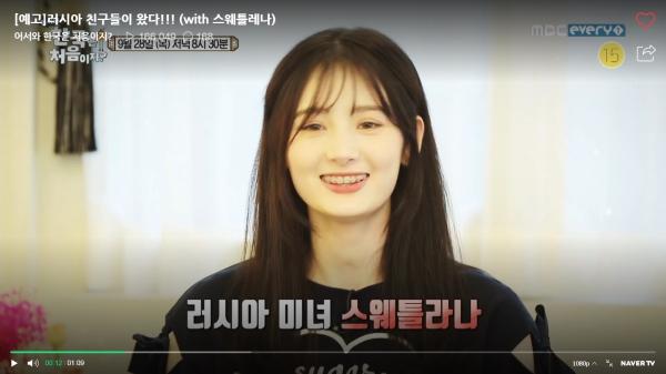 MBC every1 예능 '어서와, 한국은 처음이지-러시아 특집'에서도 여성 출연자에게만 '미녀'라는 수식어를 썼다. 방송 화면 중 일부 캡처.