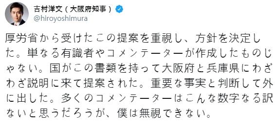 요시무라 히로후미 지사의 트위터