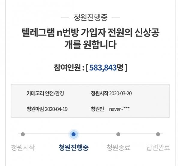 청와대 청원 캡처