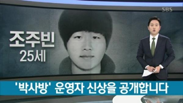 SBS 8뉴스가 박사방 운영자 신상을 공개했다. ©SBS 8뉴스