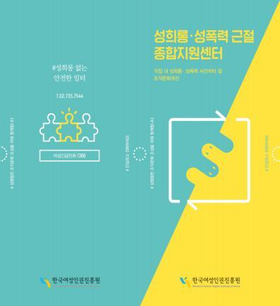 성희롱·성폭력 근절 종합지원센터 홍보물. ⓒ여성가족부