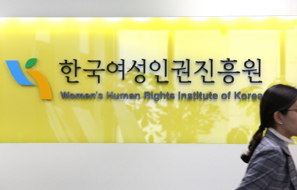 한국여성인권진흥원 ⓒ이정실 여성신문 사진기자