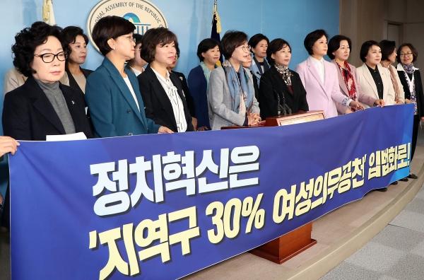 지난해 10월 30일 더불어민주당 여성정치참여확대위원회와 전국여성위원회 등 민주당 여성 의원들은 서울 여의도 국회 정론관에서 기자회견을 갖고 지역구 30% 여성의무공천의 입법화를 요구했다. ©뉴시스·여성신문