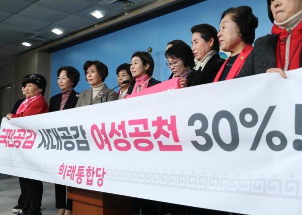 지난 2월 19일 미래통합당 소속으로 출마를 준비하고 있는 여성 후보들이 서울 여의도 국회 정론관에서 여성 공천 30% 이행을 촉구했다. ©뉴시스·여성신문