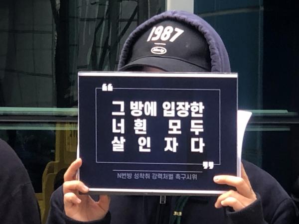 익명의 개인들로 구성된 'N번방 성 착취 강력처벌 촉구시위 운영진'은 25일 오후 서울지방경찰청 앞에서 기자회견을 열었다. ⓒ여성신문 진혜민