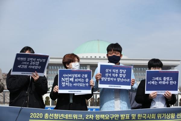 26일 오전 서울 여의도 국회의사당 앞에서 2020총선청년네트워크가 '그때도 틀렸고, 이제는 바꿔야 한다'며 기자회견을 열었다. ⓒ홍수형 기자