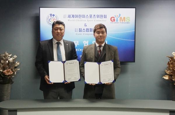 위원회 서현석 위원장과 짐스 김익현 대표가 체결서를 들어보이고 있다 (사진 출처 =어린이 스포츠 위원회)