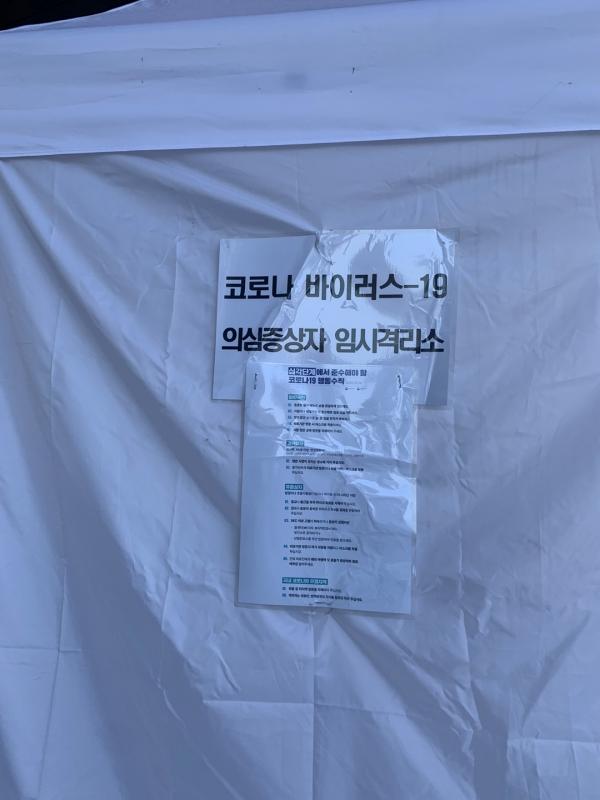 국회소통관 입구에는 코로나19 방지를 위해 임시격리소가 설치되어있다. ⓒ홍수형 기자