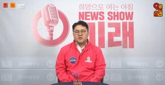 미래통합당 공식 유튜브 채널인 '오른소리' 진행자 박창훈씨. 사진=유튜브 '오른소리' 화면 캡처