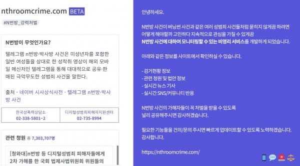 N번방 시민방범대 웹사이트(왼쪽 사진)와 N번방 시민방범대 소개글. ©N번방 시민방범대