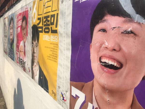 신민주 선거캠프에 따르면 누군가 날카로운 못이나 칼로 신민주 기본소득당 은평(을) 기호7번 후보의 얼굴 부위를 긁어놓았다. ⓒ신민주 선거캠프