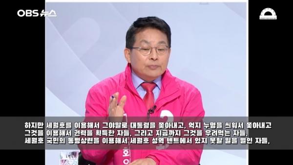사진=OBS뉴스 유튜브 영상 캡쳐