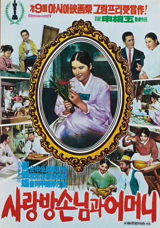 '사랑방 손님과 어머니' 포스터.