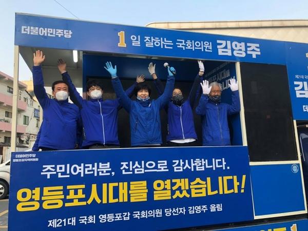 16일 당선사례 인사를 하는 김영주 더불어민주당 후보. ⓒ김영주 후보 페이스북