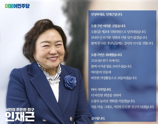 인재근 후보가 공식홈페이지와 SNS에 게시한 당선사례 소감 ⓒ인재근