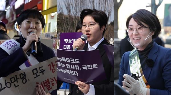 (왼쪽부터) 기본소득당 신민주 후보, 여성의당 이지원 비례대표 후보, 무소속 신지예 후보.