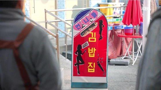 성상품화 논란을 일으킨 KBS2 주말드라마 '한 번 다녀왔습니다' ⓒ방송캡처