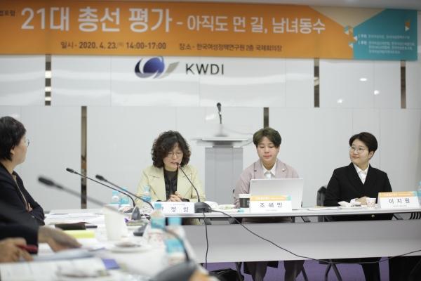 23일 오후 서울 은평구 한국여성정책연구원에서 한국여성의정과 한국여성정책연구원이 21대 총선 평가 토론회를 열었다. ⓒ홍수형 기자