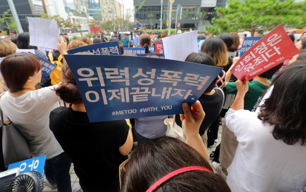지난해 9월 9일 안희정성폭력사건공동대책위원회가 서울 서초구 대법원 앞에서 기자회견을 했다. 이날 대법은 안 전 지사의 상고를 기각하고 징역 3년6개월의 원심을 확정했다. ⓒ뉴시스·여성신문