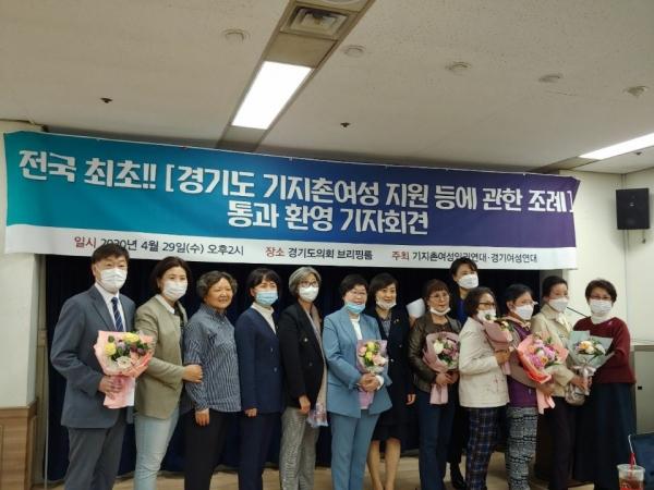 경기지역 여성시민단체들이 29일 경기도의회 브리핑룸에서 기지촌 여성 지원에 과한 조례가 제정된 것과 관련해 기자회견을 열었다.