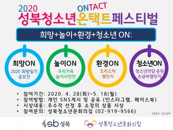 성북청소년문화의집 온택트 페스티벌 관련 웹포스터