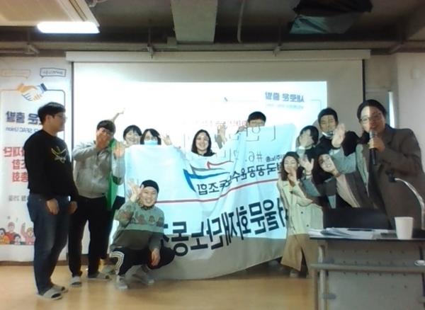서울문화재단 설립 16년 만에 첫 노동조합이 출범했다. 지난 4월 25일 열린 온라인 창립총회 현장 모습.