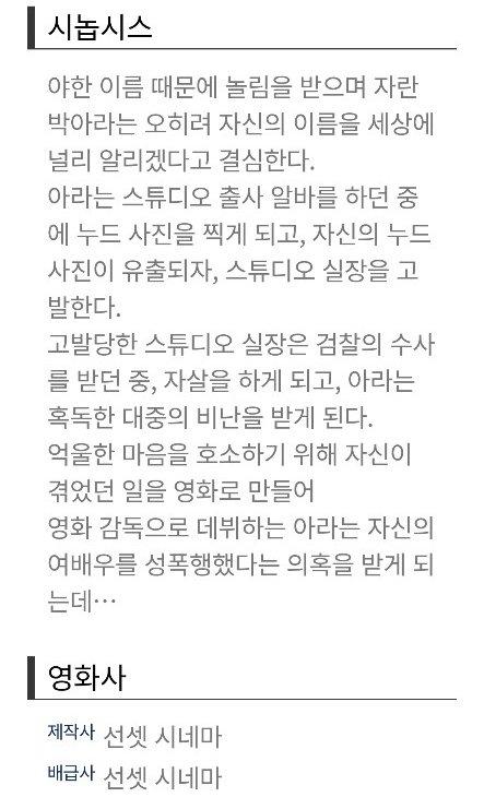 영화 '82년생 박아라'의 시놉시스. '스튜디오 촬영 성폭력, 여성 감독의 성폭력 사건을 희화화해 미투 운동의 정신을 훼손했다'는 비판을 받고 있다.