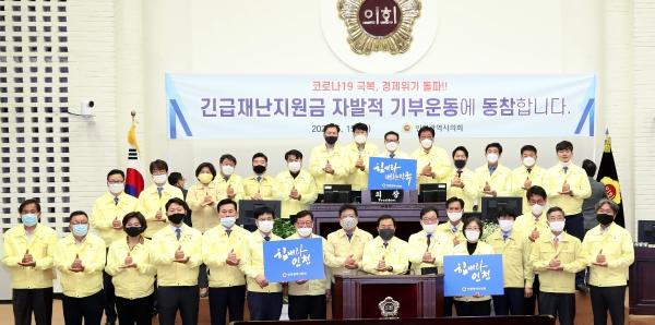 인천시의회에서 긴급재난지원금 자발적 기부행사