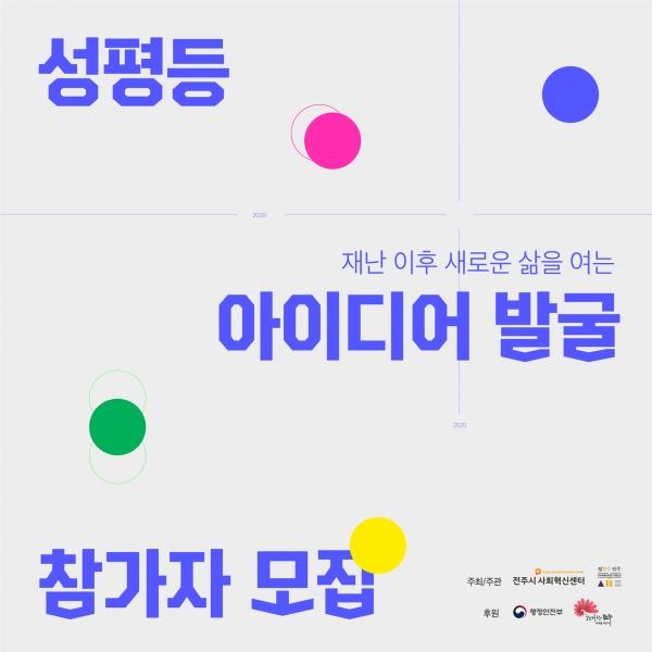 전주시사회혁신센터가 추진하는 '성평등 아이디어 공모사업'.