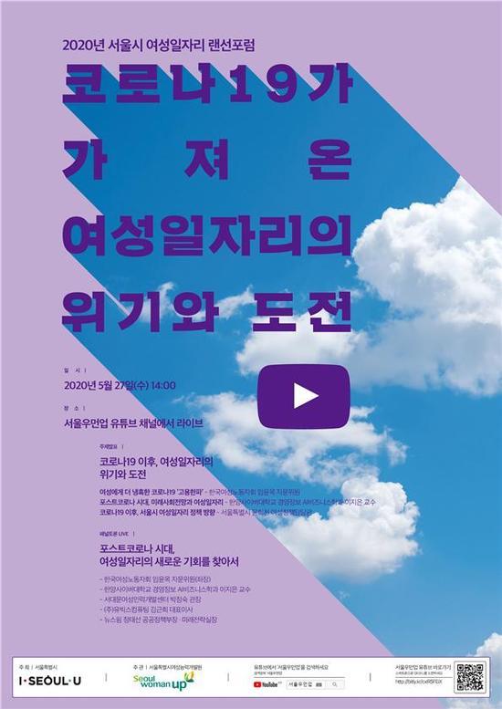 서울시여성능력개발원