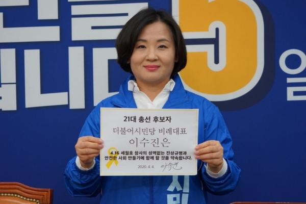 이수진 더불어민주당 비례대표 당선인이 지난 4월 4일 세월호 참사 진상규명에 동참을 인증한 모습 ⓒ이수진 당선인 블로그